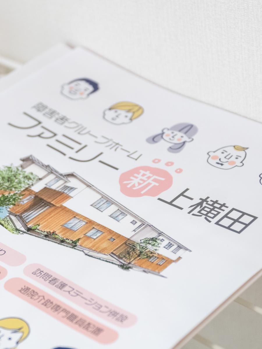 栃木県宇都宮市の障がい者自立支援・共同生活支援   障害者グループホーム ファミリー宇都宮の会社概要のsp画像