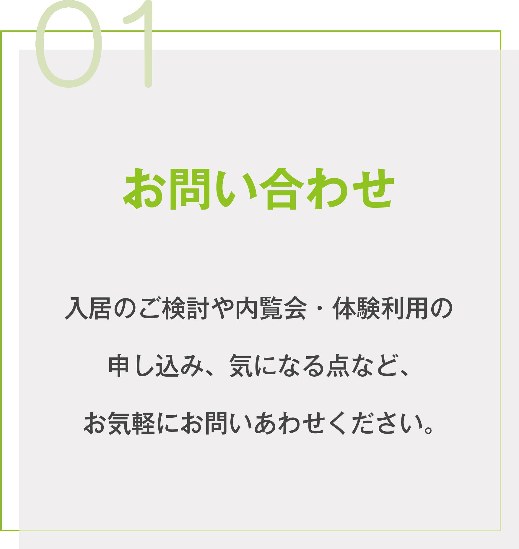栃木県宇都宮市の障がい者自立支援・共同生活支援 | 障害者グループホーム ファミリー宇都宮のpc画像 | 01.お問い合わせ 入居のご検討や内覧会・体験利用の申し込み。気になる点などお気軽にお問い合わせください。