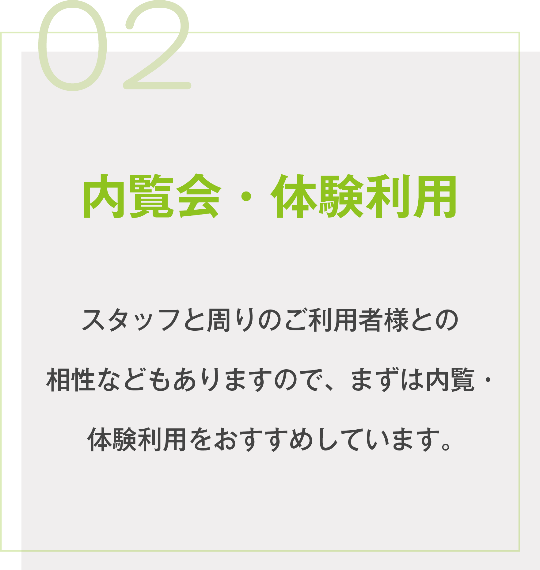 栃木県宇都宮市の障がい者自立支援・共同生活支援 | 障害者グループホーム ファミリー宇都宮のpc画像 | 02.内覧会・体験利用 スタッフと周りのご利用者様との相性などもありますので、まずは内覧・体験利用をおすすめしています。
