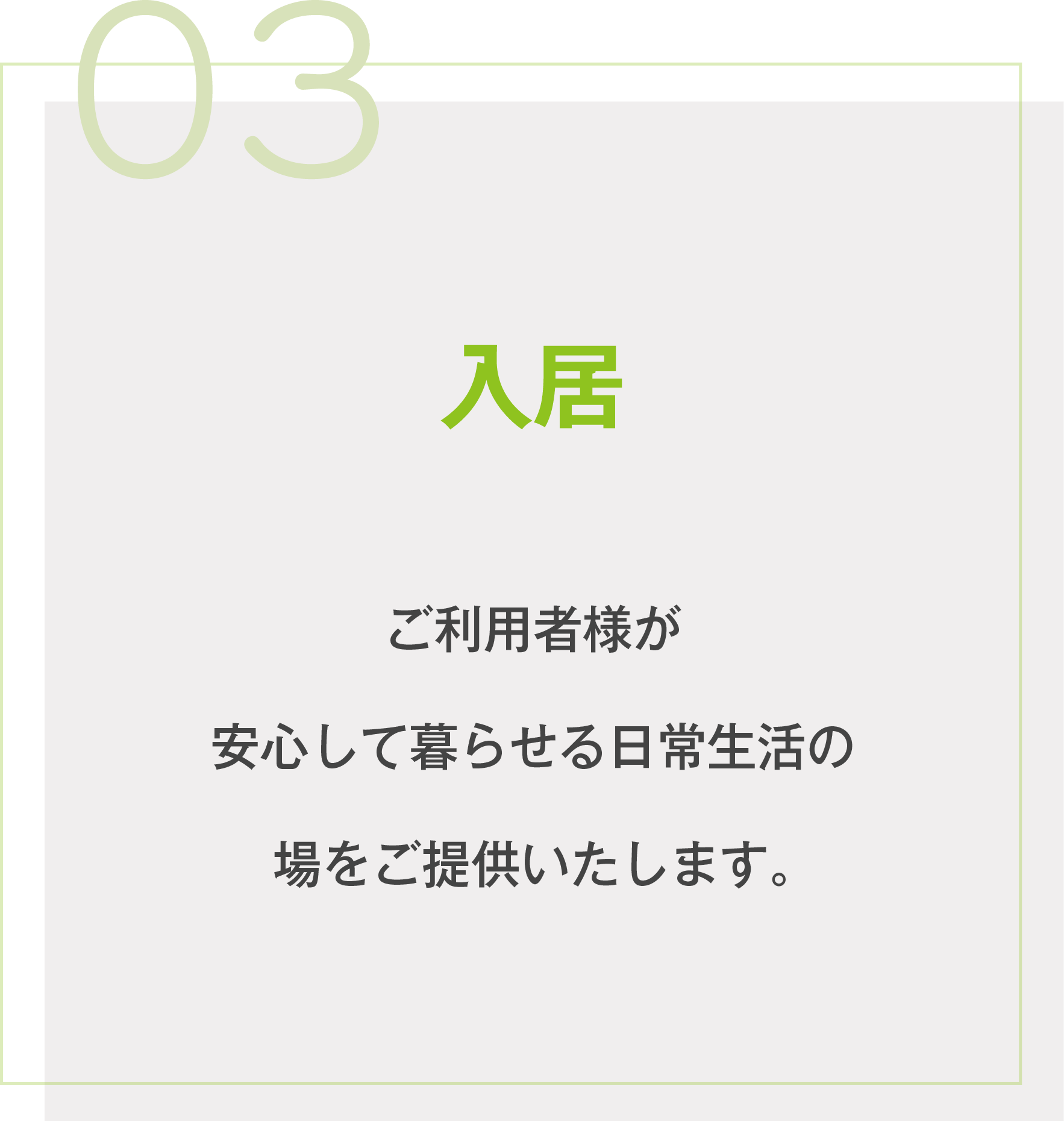 栃木県宇都宮市の障がい者自立支援・共同生活支援 | 障害者グループホーム ファミリー宇都宮のpc画像 | 03.入居 ご利用者様が安心して暮らせる日常生活の場をご提供いたします。