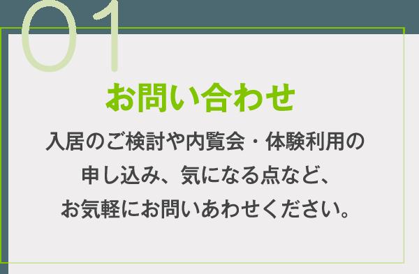 栃木県宇都宮市の障がい者自立支援・共同生活支援 | 障害者グループホーム ファミリー宇都宮のsp画像 | 01.お問い合わせ 入居のご検討や内覧会・体験利用の申し込み。気になる点などお気軽にお問い合わせください。