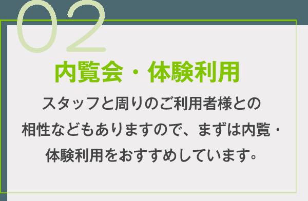 栃木県宇都宮市の障がい者自立支援・共同生活支援 | 障害者グループホーム ファミリー宇都宮のsp画像 | 02.内覧会・体験利用 スタッフと周りのご利用者様との相性などもありますので、まずは内覧・体験利用をおすすめしています。